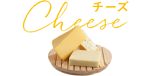 Cheese チーズ
